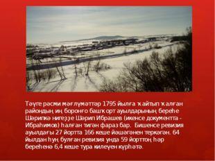 Тәүге рәсми мәғлүмәттәр 1795 йылға ҡайтып ҡалған райондың иң боронғо башҡорт