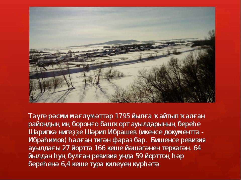 Тәүге рәсми мәғлүмәттәр 1795 йылға ҡайтып ҡалған райондың иң боронғо башҡорт...
