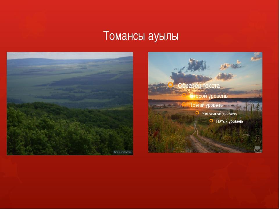 Томансы ауылы