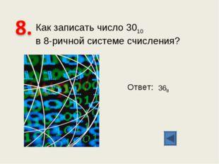 Как записать число 3010 в 8-ричной системе счисления? Ответ: 368
