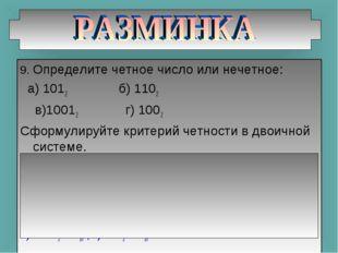 9. Определите четное число или нечетное: а) 1012 б) 1102 в)10012 г) 1002 Сфор