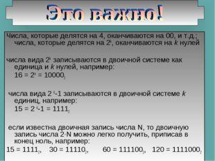 Числа, которые делятся на 4, оканчиваются на 00, и т.д.; числа, которые делят