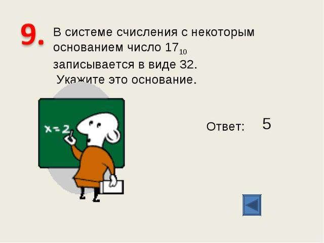 В системе счисления с некоторым основанием число 1710 записывается в виде 32....