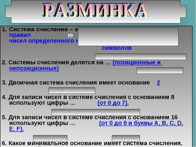 Система счисления – это… (совокупность приемов и правил ю записи чисел опреде...