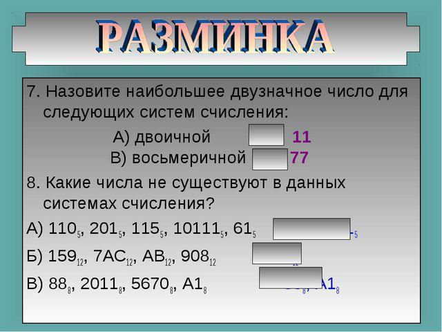 7. Назовите наибольшее двузначное число для следующих систем счисления: А) дв...