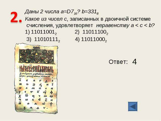 Даны 2 числа a=D716? b=3318 Какое из чисел с, записанных в двоичной системе с...