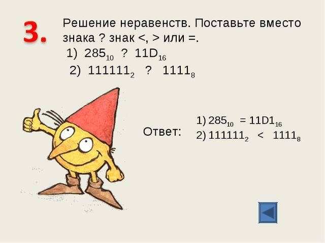 Решение неравенств. Поставьте вместо знака ? знак  или =. 1) 28510 ? 11D16...