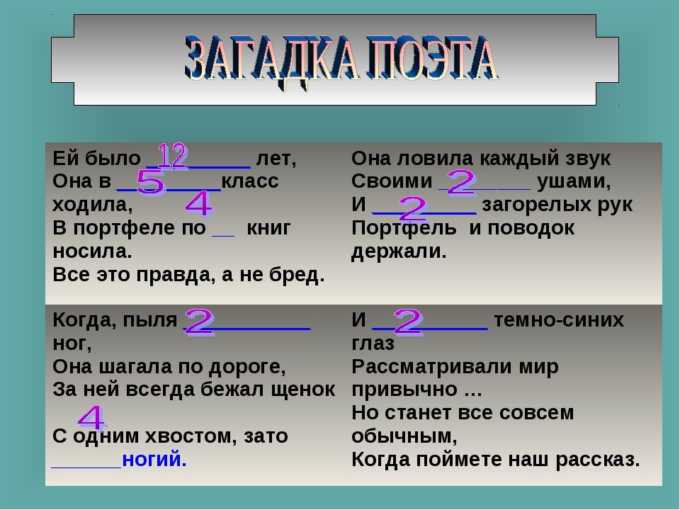 Задание 4. Загадка поэта. Абрамкина Т.Н., школа-комплекс эстетичсекого воспит...
