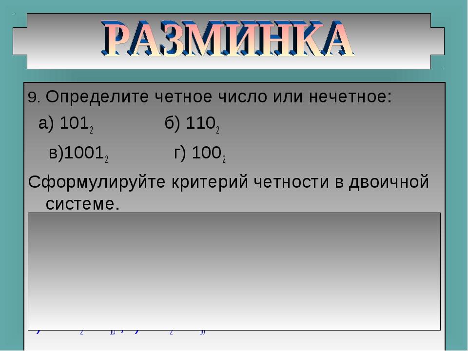 9. Определите четное число или нечетное: а) 1012 б) 1102 в)10012 г) 1002 Сфор...