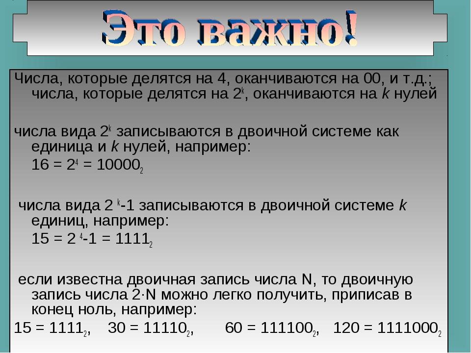 Числа, которые делятся на 4, оканчиваются на 00, и т.д.; числа, которые делят...