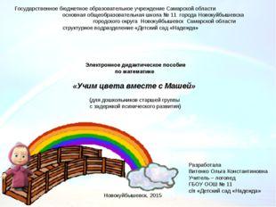 Государственное бюджетное образовательное учреждение Самарской области основн