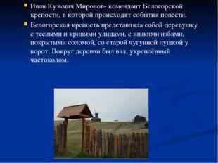 Иван Кузьмич Миронов- комендант Белогорской крепости, в которой происходят с