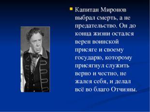 Капитан Миронов выбрал смерть, а не предательство. Он до конца жизни остался