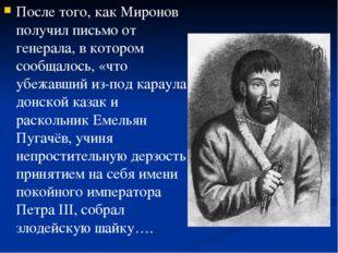 После того, как Миронов получил письмо от генерала, в котором сообщалось, «ч