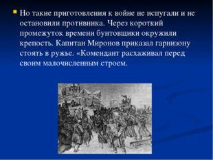 Но такие приготовления к войне не испугали и не остановили противника. Через