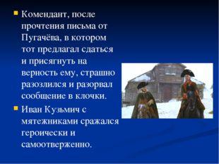 Комендант, после прочтения письма от Пугачёва, в котором тот предлагал сдать