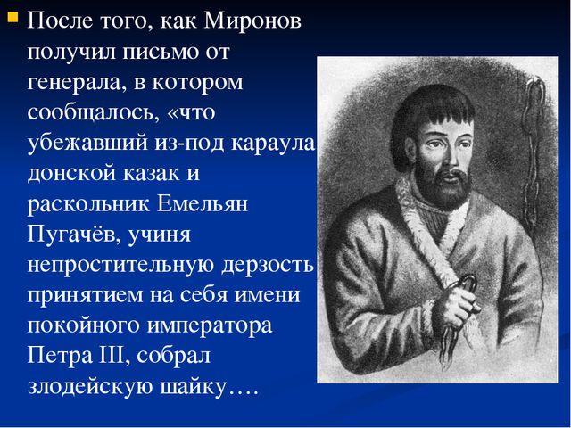 После того, как Миронов получил письмо от генерала, в котором сообщалось, «ч...