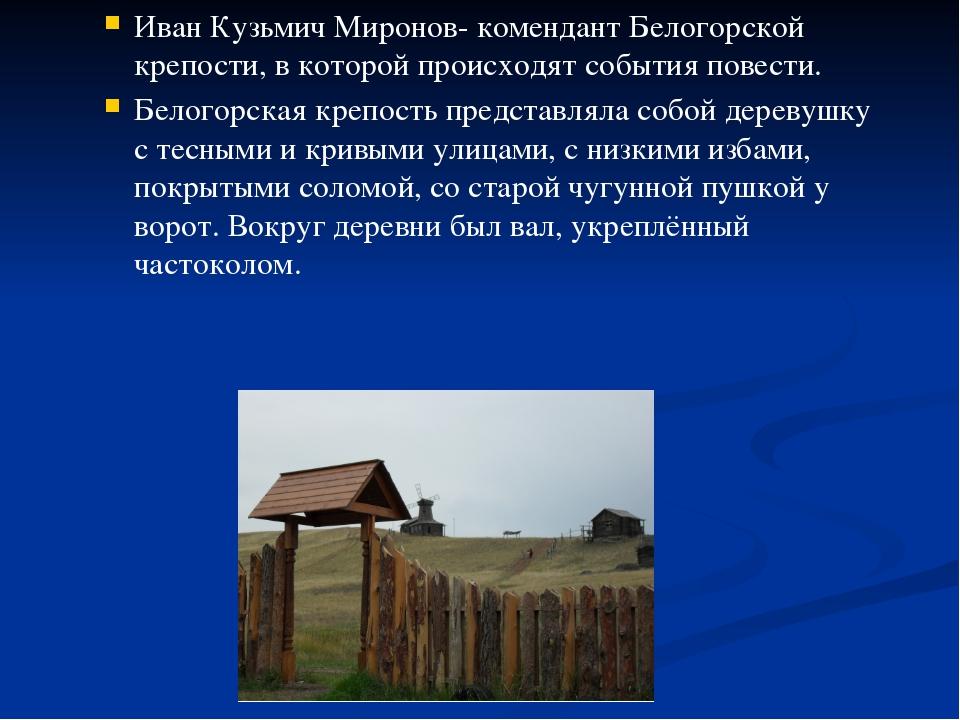Иван Кузьмич Миронов- комендант Белогорской крепости, в которой происходят с...