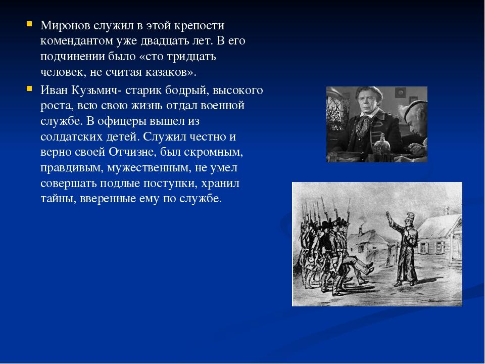 Миронов служил в этой крепости комендантом уже двадцать лет. В его подчинени...