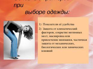 Основные критерии при выборе одежды: 1) Показатели её удобства 2) Защита от