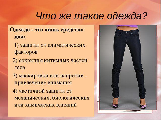 Что же такое одежда? Одежда - это лишь средство для: 1) защиты от климатичес...