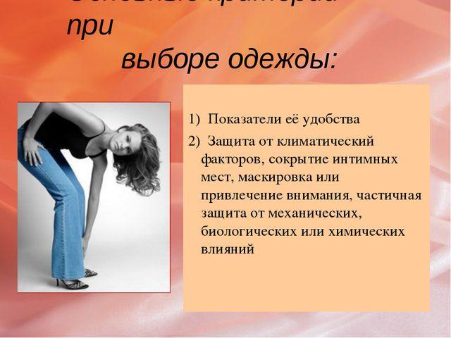 Основные критерии при выборе одежды: 1) Показатели её удобства 2) Защита от...