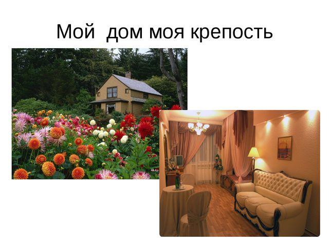 Мой дом моя крепость