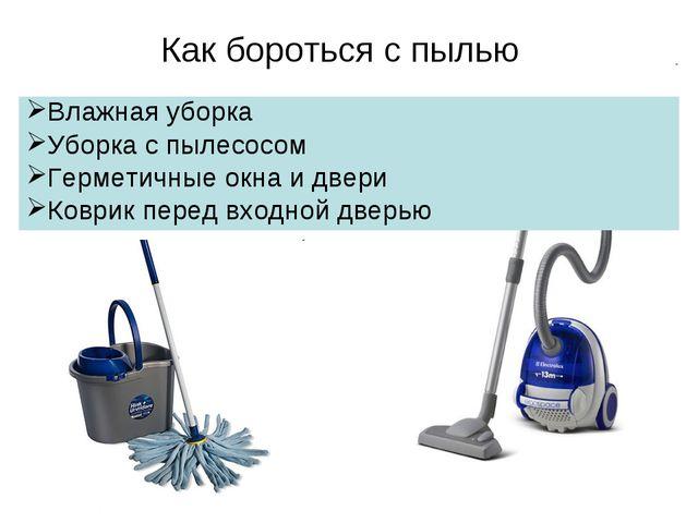 Как бороться с пылью Влажная уборка Уборка с пылесосом Герметичные окна и две...