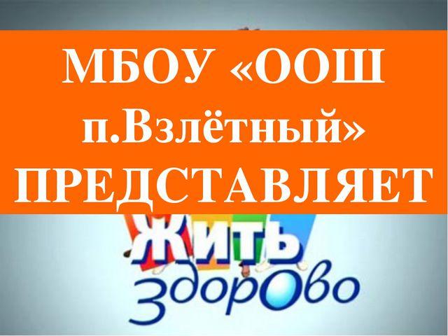 МБОУ «ООШ п.Взлётный» ПРЕДСТАВЛЯЕТ
