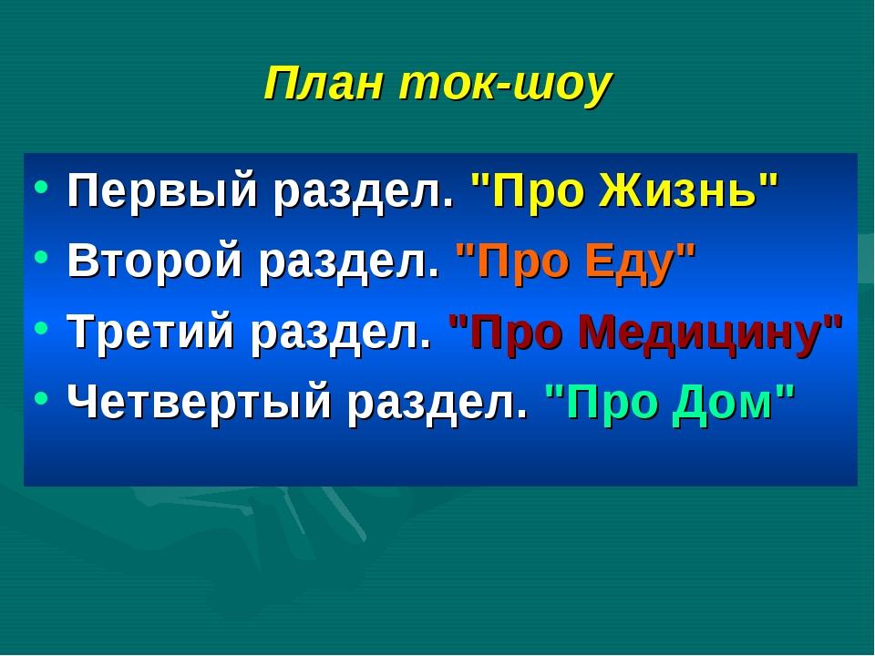 """План ток-шоу Первый раздел. """"Про Жизнь"""" Второй раздел. """"Про Еду"""" Третий разде..."""