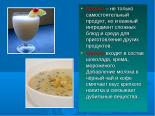 Молоко – не только самостоятельный продукт, но и важный ингредиент сложных бл