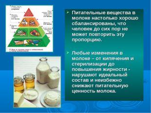 Питательные вещества в молоке настолько хорошо сбалансированы, что человек до