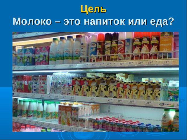 Цель Молоко – это напиток или еда?