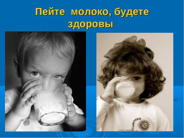 Пейте молоко, будете здоровы