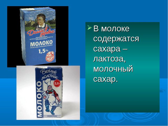 В молоке содержатся сахара – лактоза, молочный сахар.