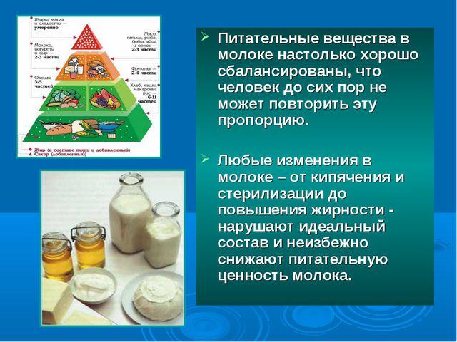 Питательные вещества в молоке настолько хорошо сбалансированы, что человек до...