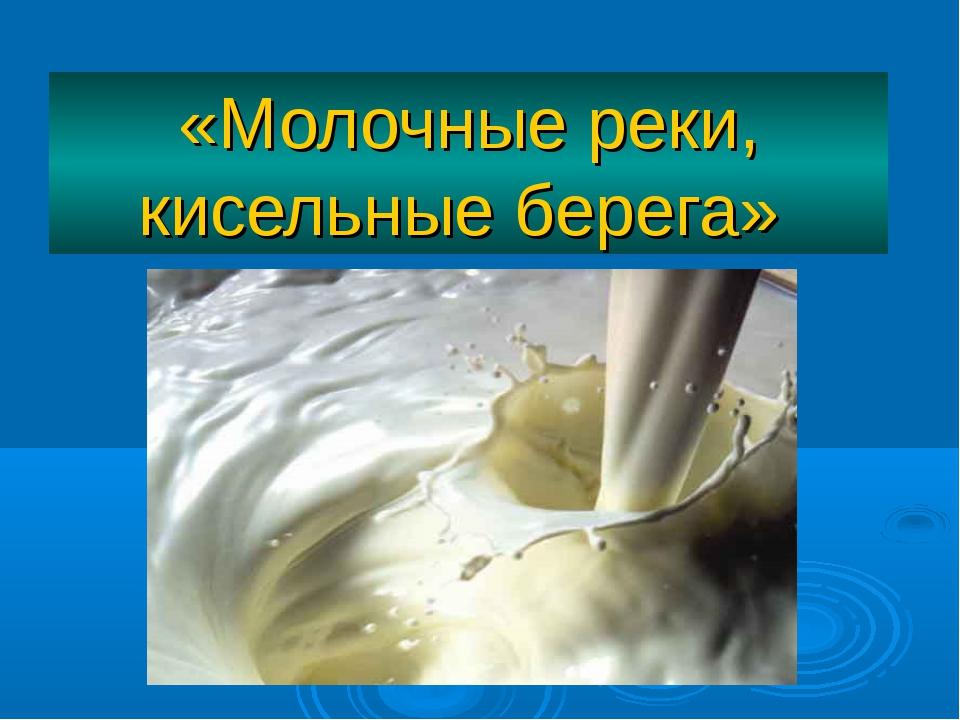 «Молочные реки, кисельные берега»
