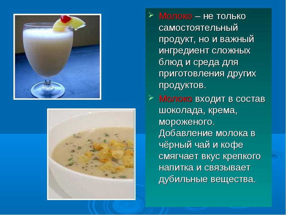 Молоко – не только самостоятельный продукт, но и важный ингредиент сложных бл...