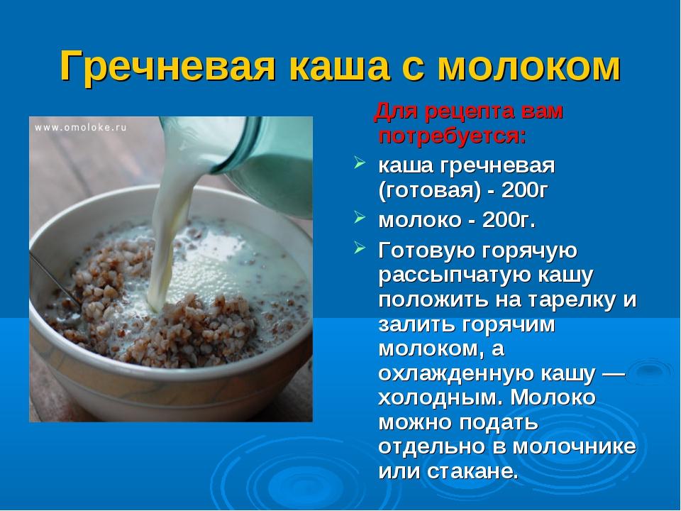 Гречневая каша с молоком Для рецепта вам потребуется:   каша гречневая (гот...
