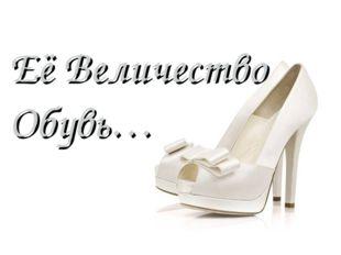 Её Величество Обувь…