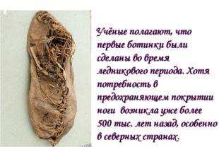 Учёные полагают, что первые ботинки были сделаны во время ледникового периода