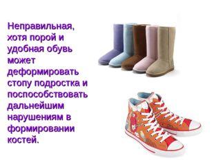 Неправильная, хотя порой и удобная обувь может деформировать стопу подростка