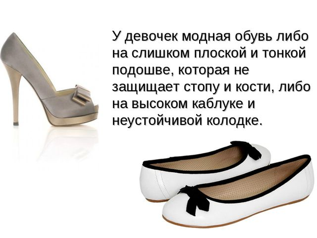 У девочек модная обувь либо на слишком плоской и тонкой подошве, которая не з...