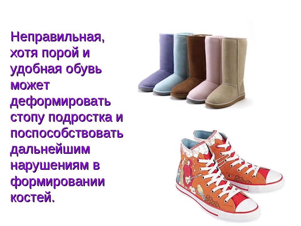 Неправильная, хотя порой и удобная обувь может деформировать стопу подростка...