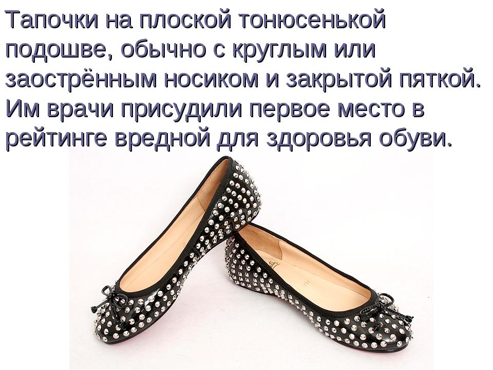 Тапочки на плоской тонюсенькой подошве, обычно с круглым или заострённым носи...