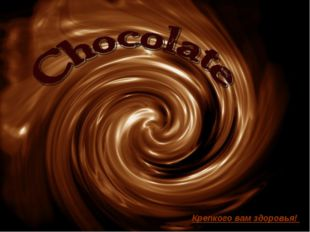В заключение скажем: шоколад не только вкусен, но и полезен, если относиться