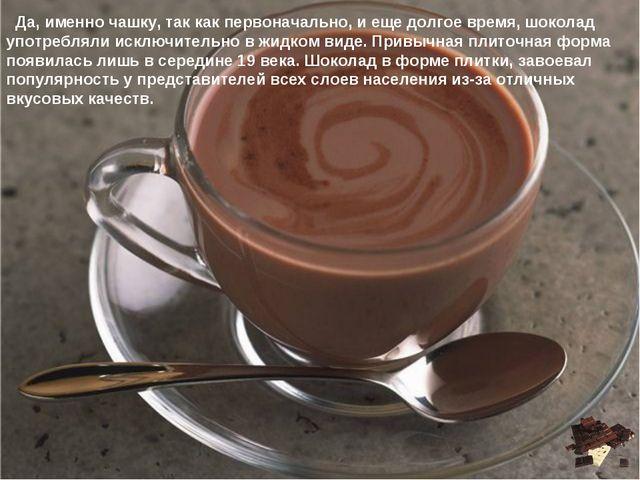 История шоколада начинается в Мексике в 15 веке. Именно в тот период, когда...