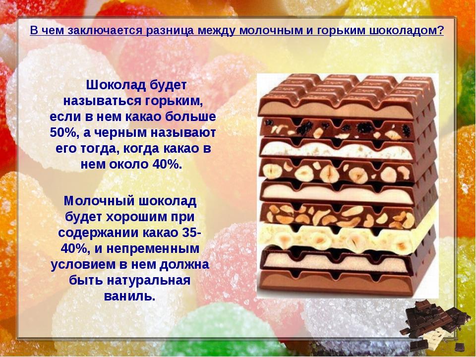 В чем заключается разница между молочным и горьким шоколадом? Шоколад будет н...