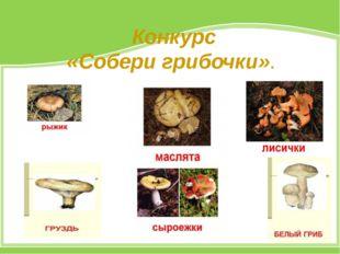 Конкурс «Собери грибочки».