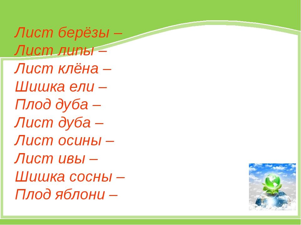 Лист берёзы – Лист липы – Лист клёна – Шишка ели – Плод дуба – Лист дуба – Л...